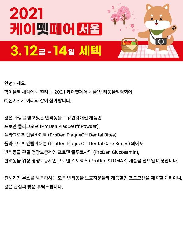 2021세텍-참가공지_1.jpg