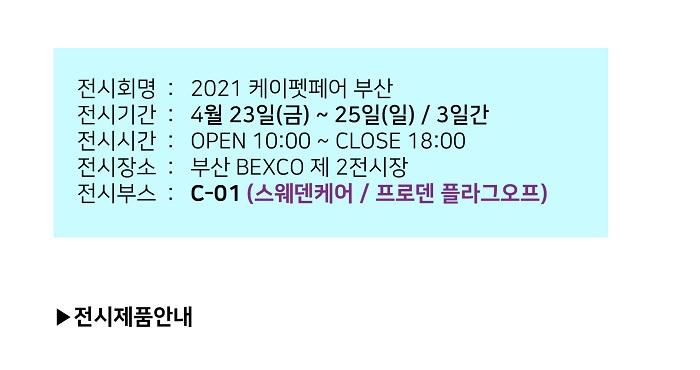 2021케이펫페어부산_참가공지2.jpg
