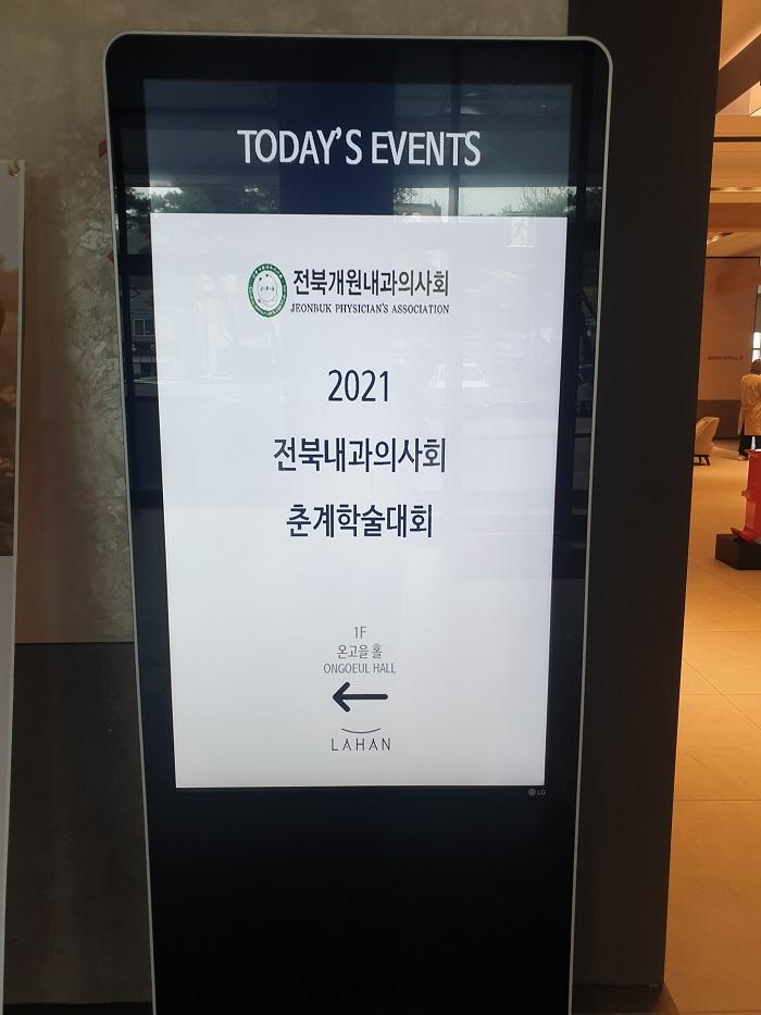 2021 전북내과의사회 1.jpg