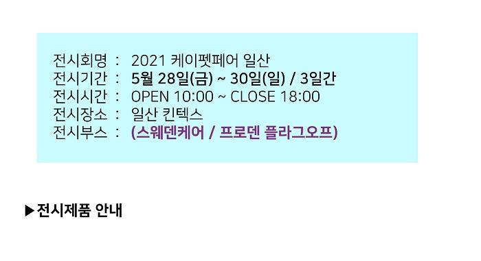 참가공지_2021일산_2.jpg